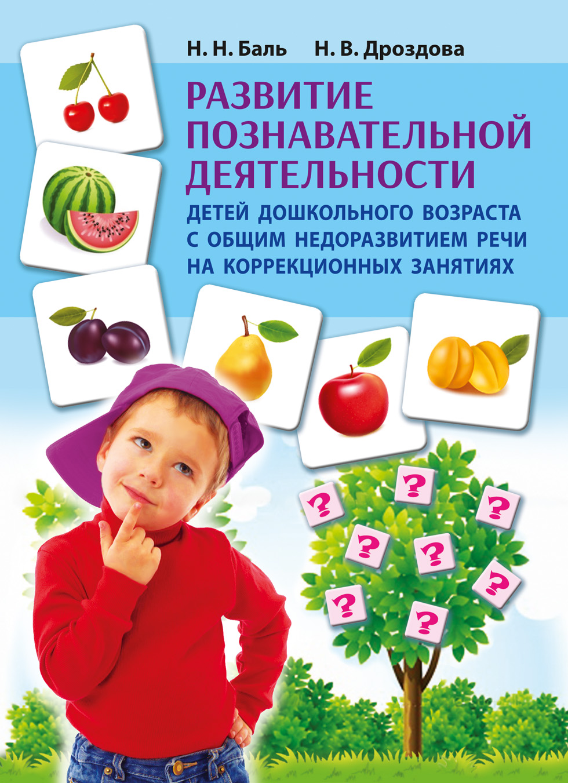 Развитие познавательной деятельности детей дошкольного возраста с общим недоразвитием речи на коррекционных занятиях