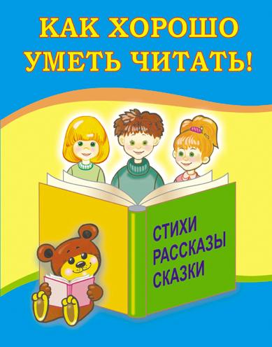Как хорошо уметь читать! Хрестоматия по литературному чтению, 2 класс