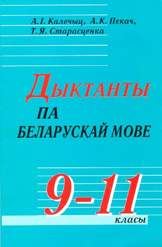 Дыктанты па беларускай мове, 9 - 11 класы