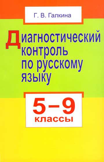 Диагностический контроль по русскому языку, 5-9 классы