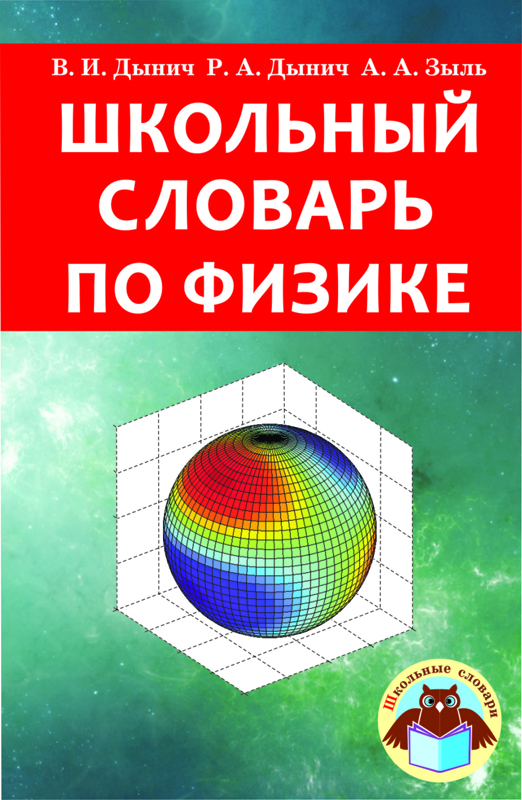 Школьный словарь по физике