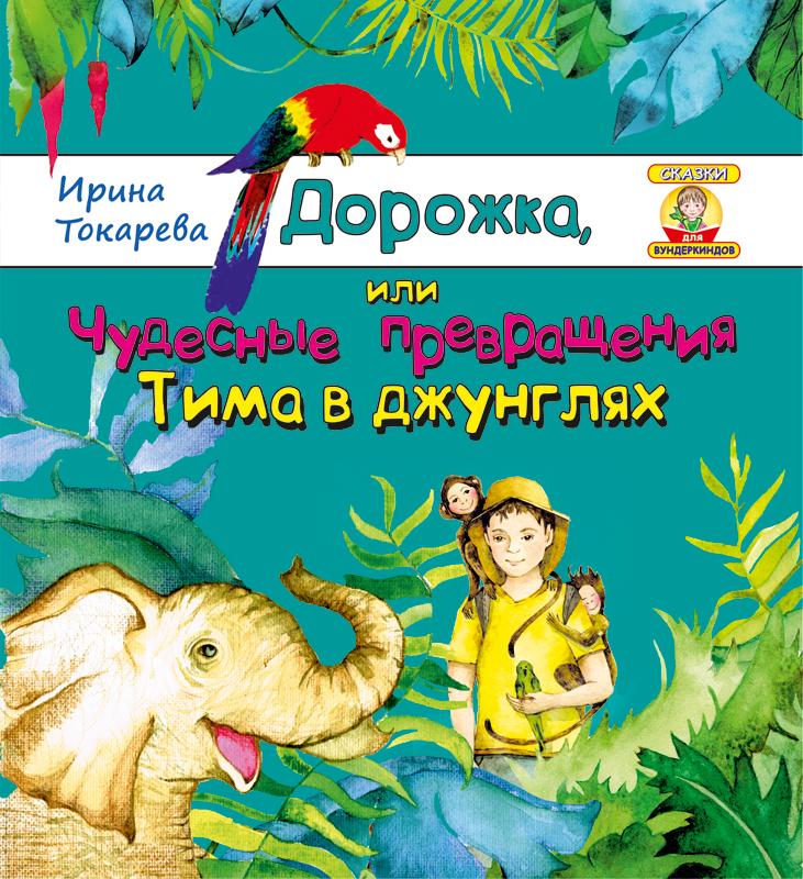 Дорожка, или Чудесные превращения Тима в джунглях