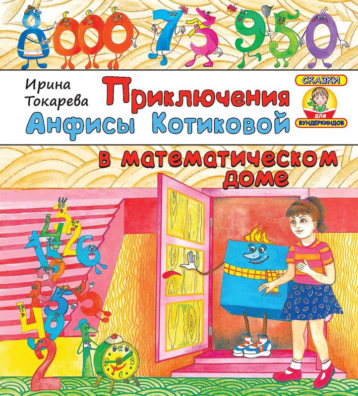 Приключения Анфисы Котиковой в математическом доме
