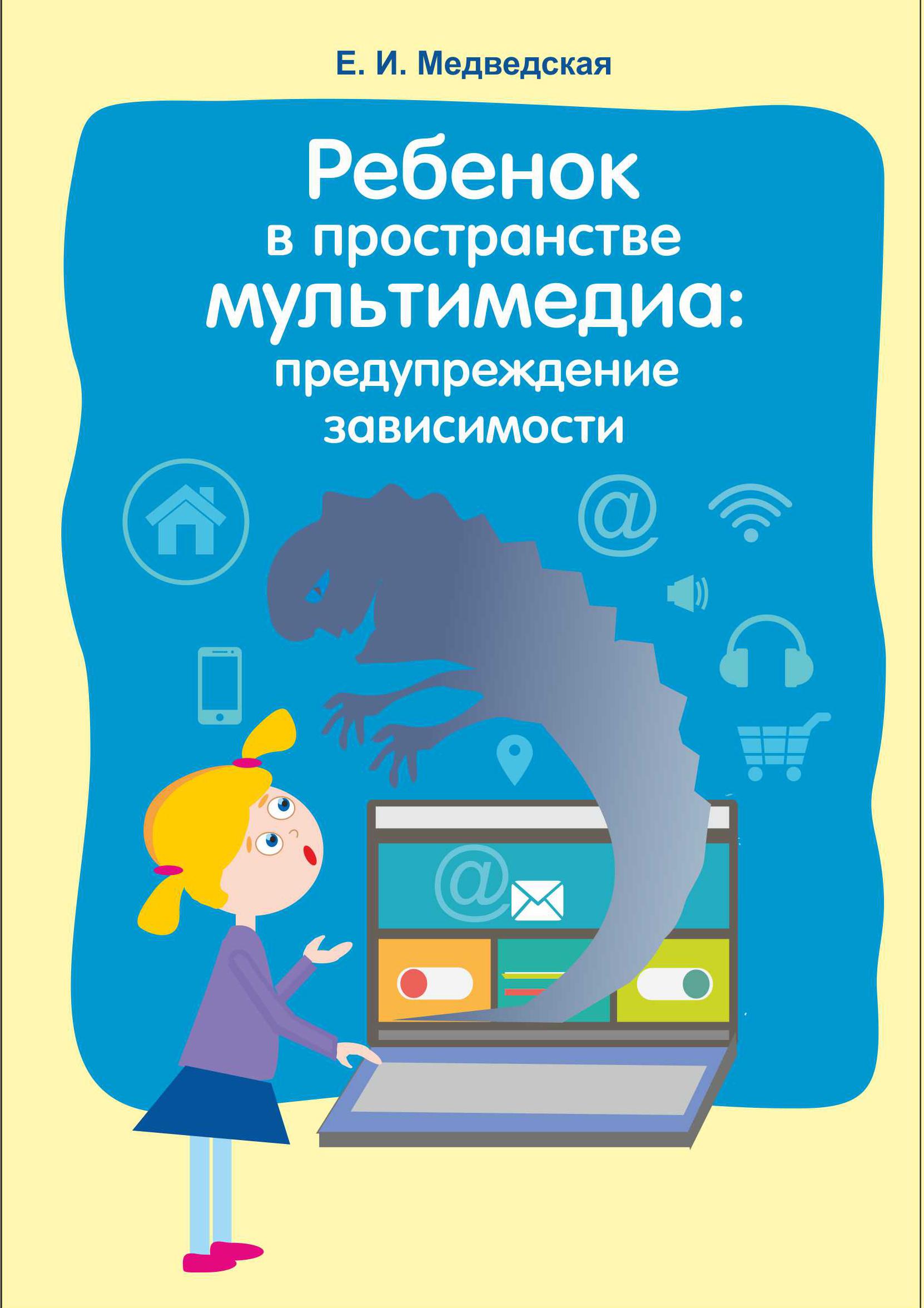 Ребенок в пространстве мультимедиа: предупреждение зависимости