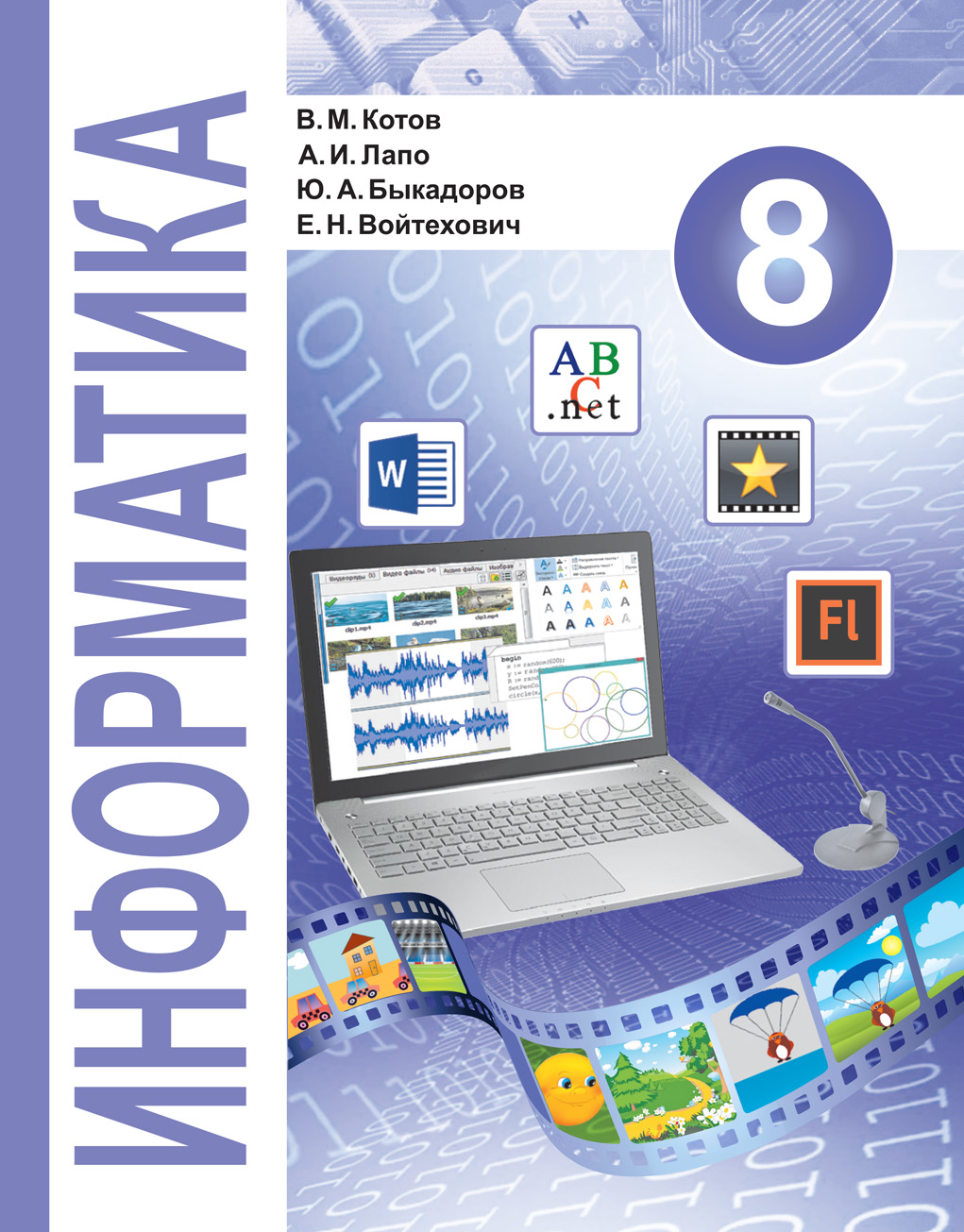 Информатика , 8 класс
