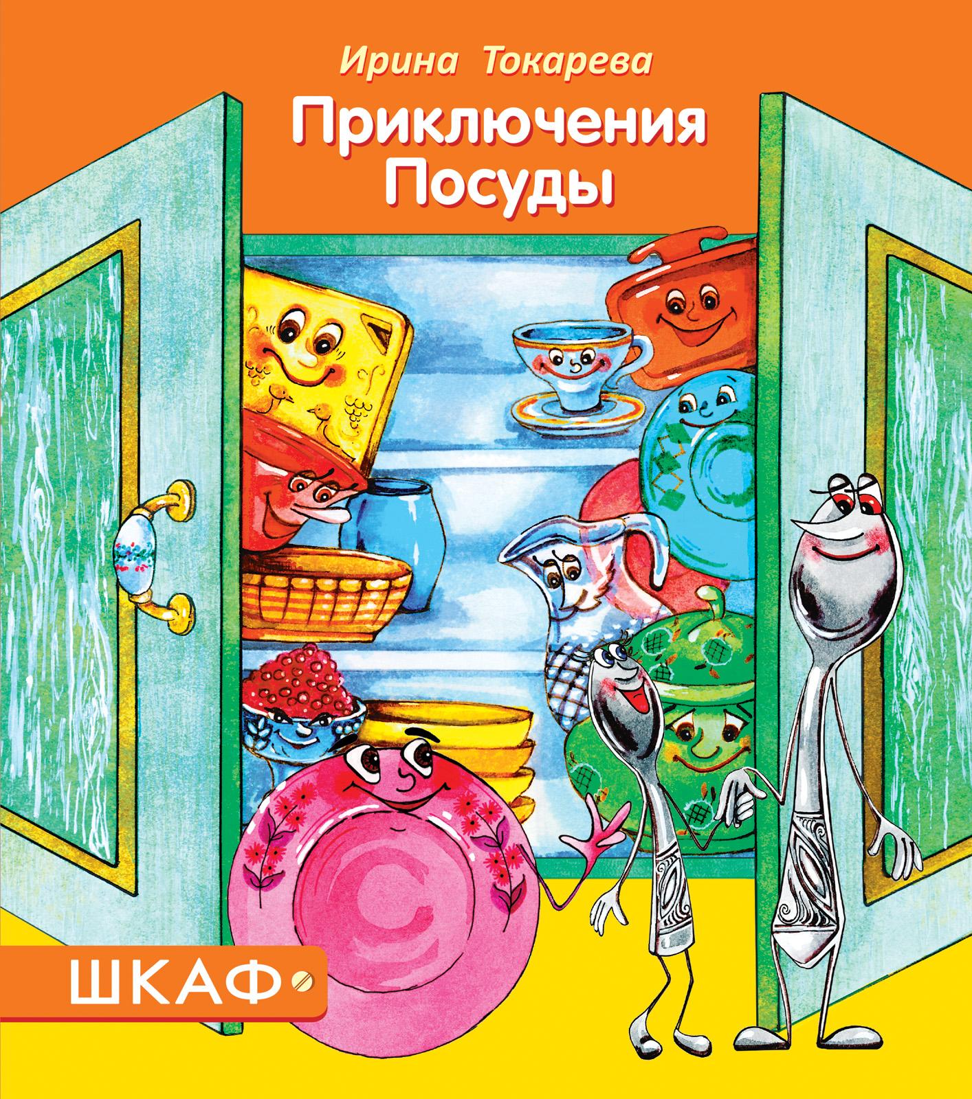 Приключения Посуды