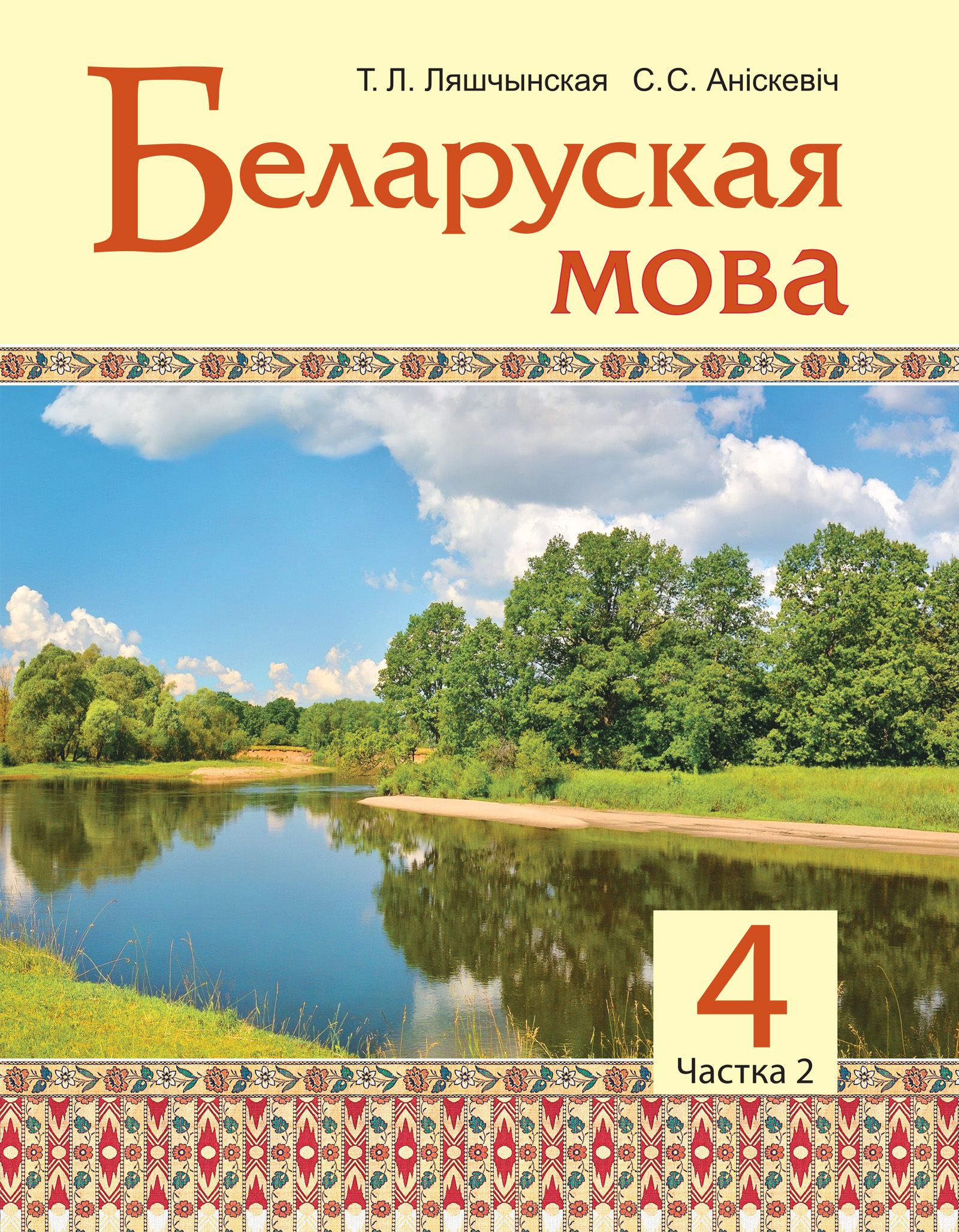 Беларуская мова, 4 клас. Частка 2