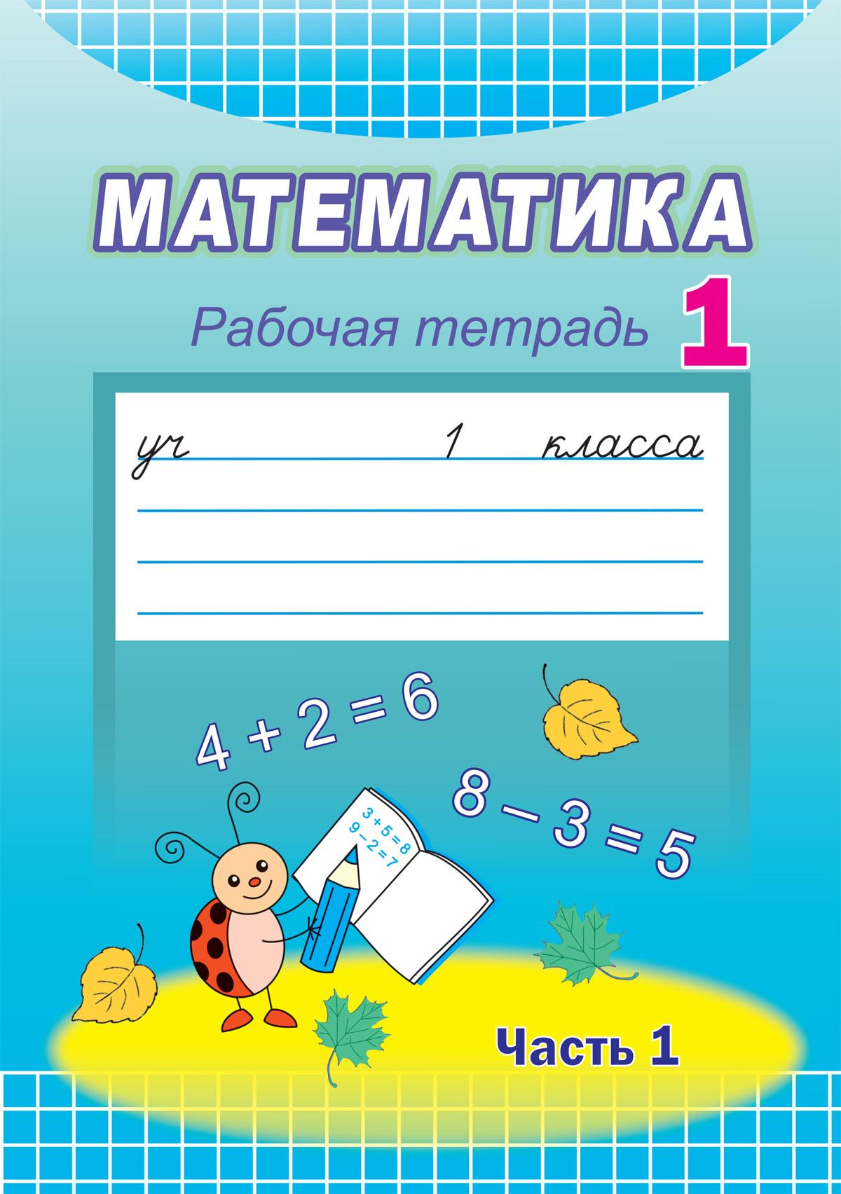 Математика, 1 кл. Рабочая тетрадь № 1