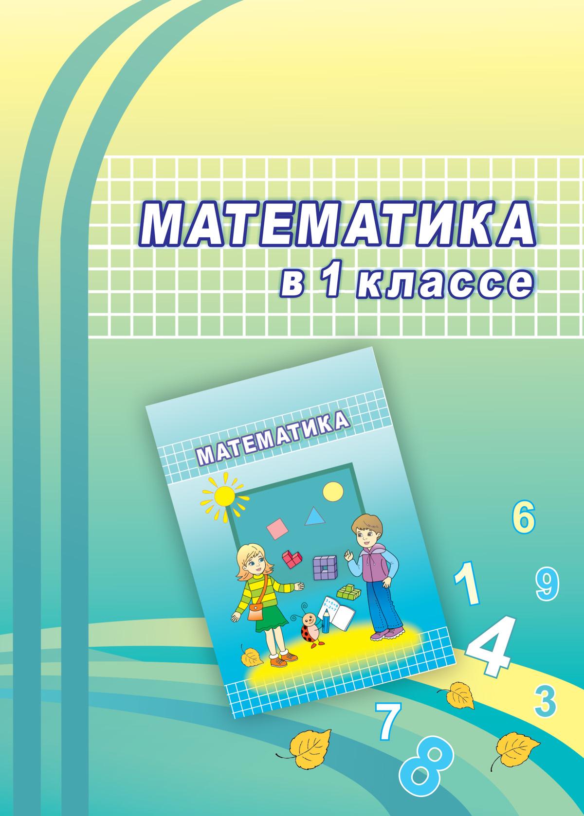 Математика в 1 классе