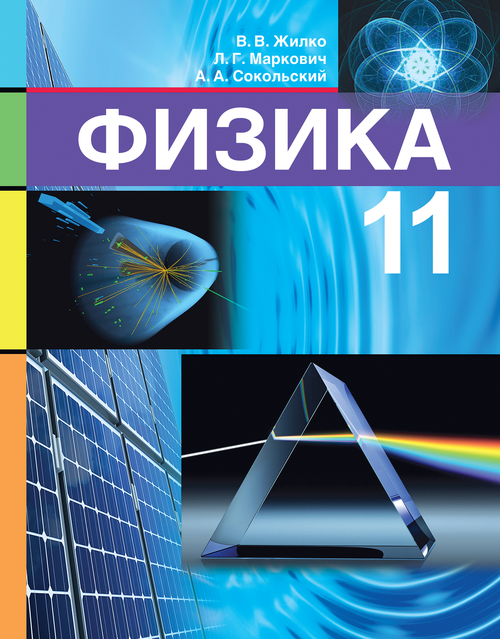 Физика, 11 класс