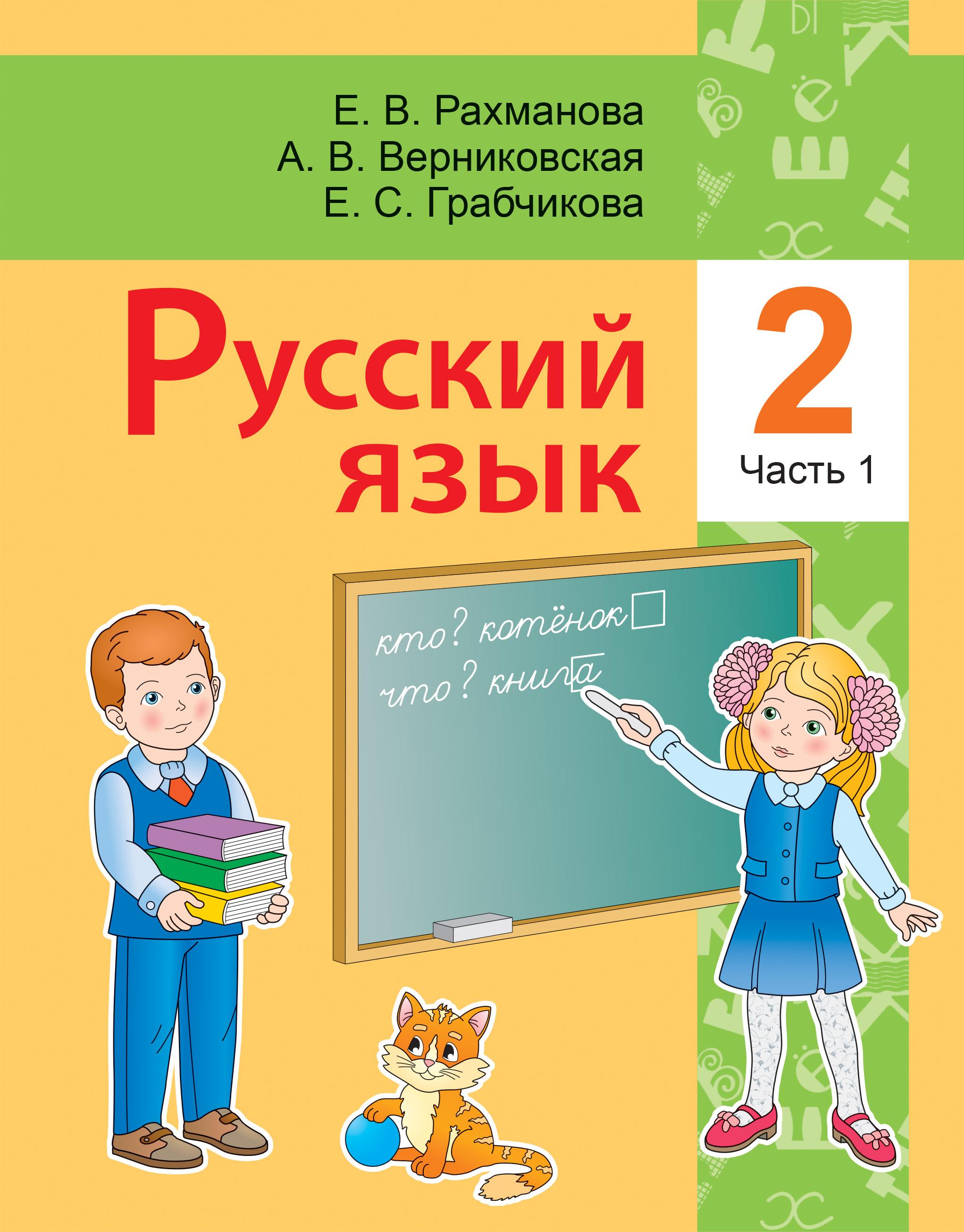 Русский язык, 2 класс. Часть 1