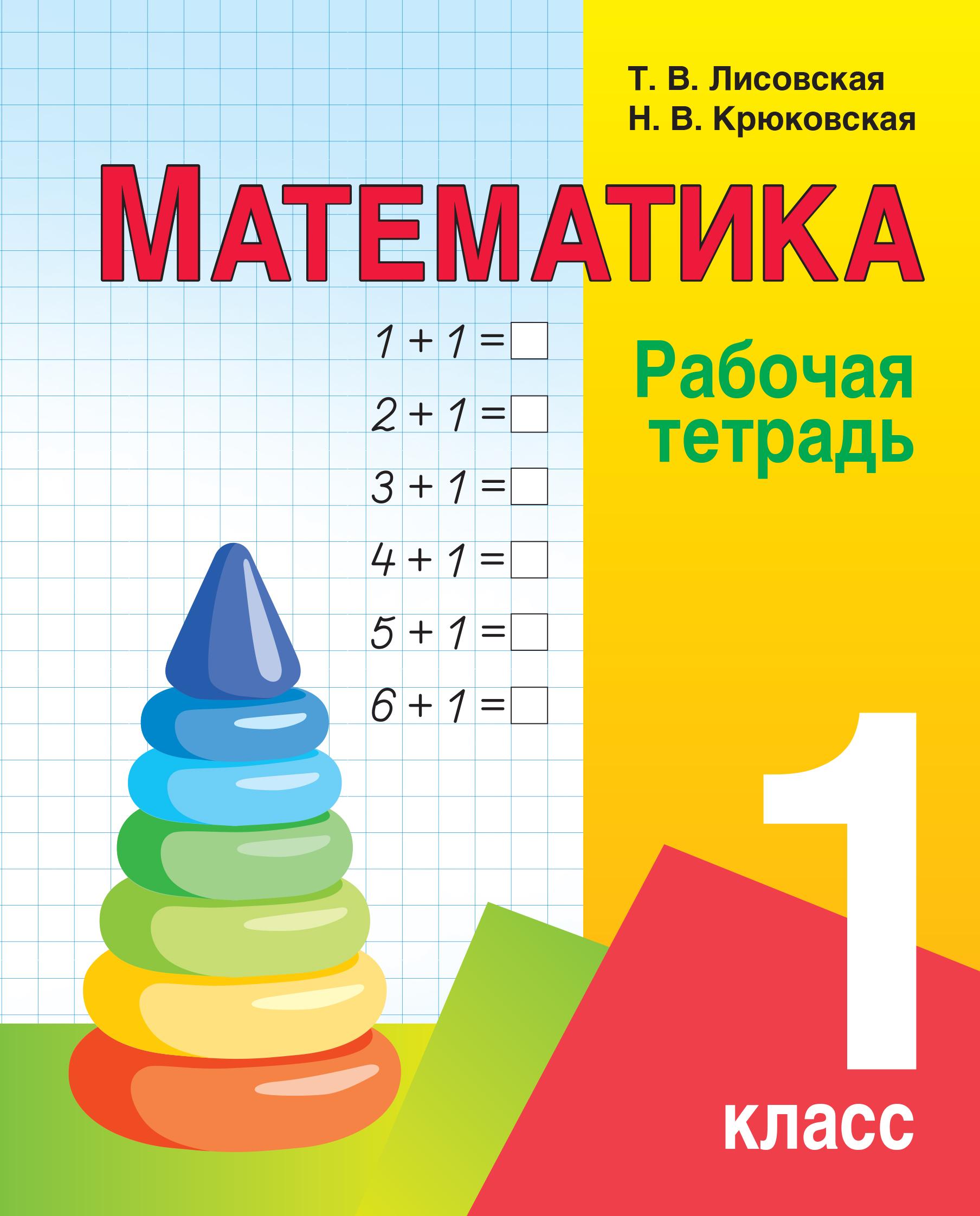 Математика, 1 кл. Рабочая тетрадь
