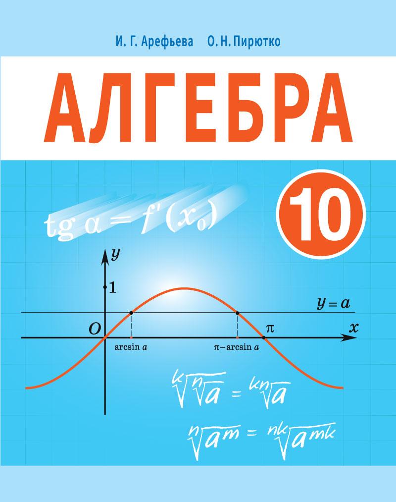 Алгебра, 10 класс