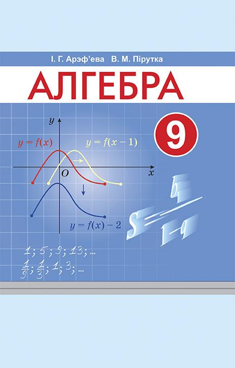 Алгебра, 9 клас