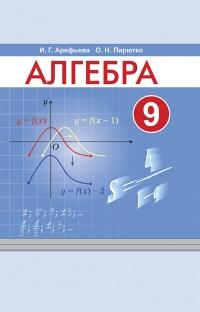 Алгебра, 9 класс