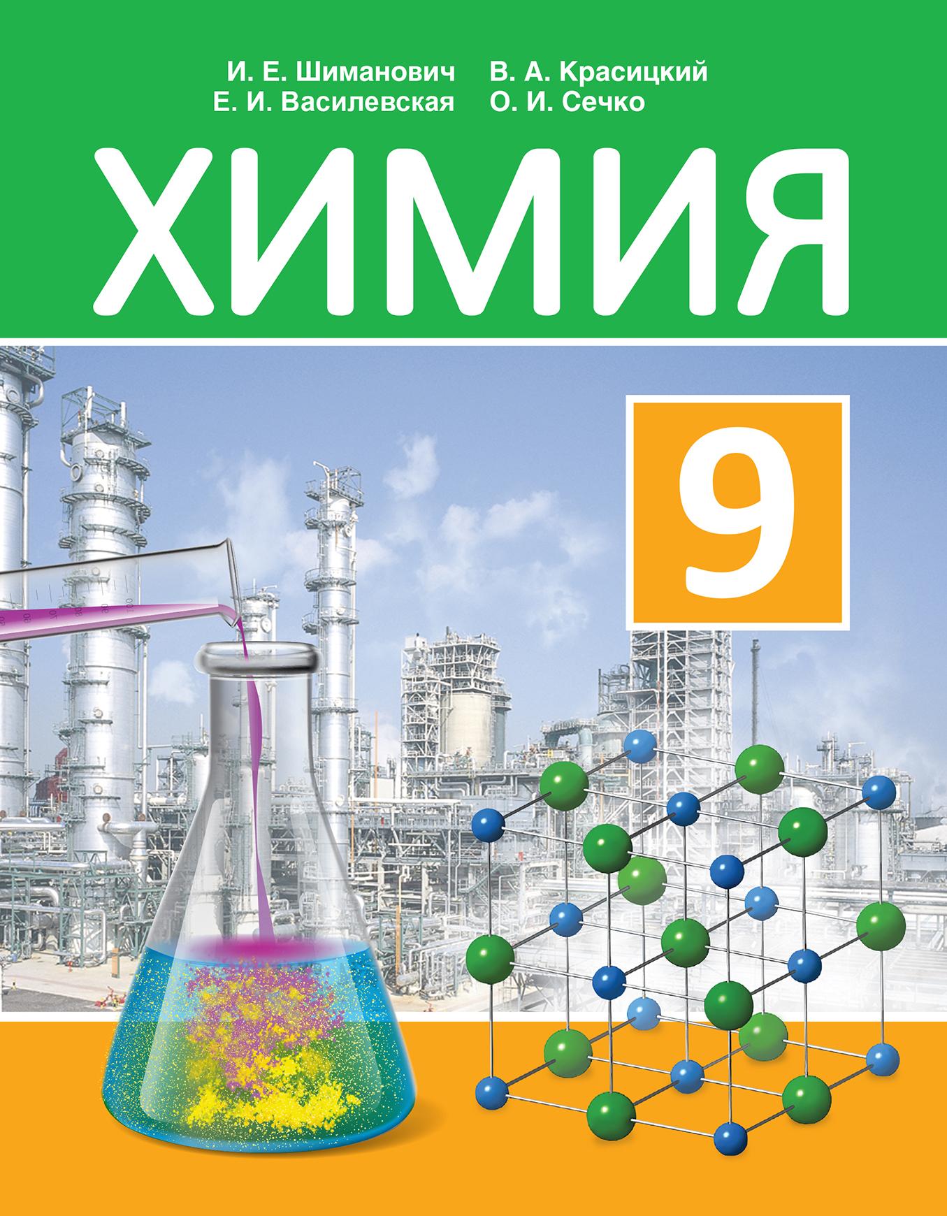Химия, 9 класс