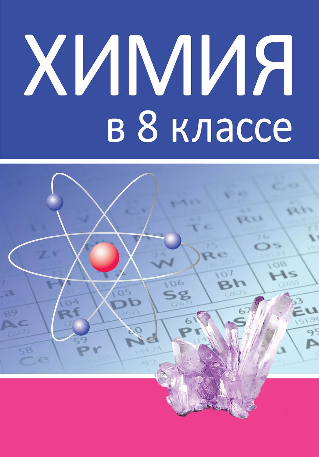 Химия в 8 классе