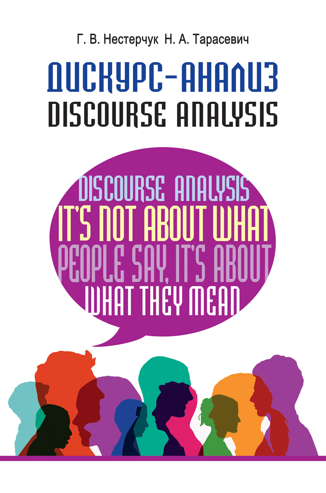 Дискурс-анализ = Discourse Analysis