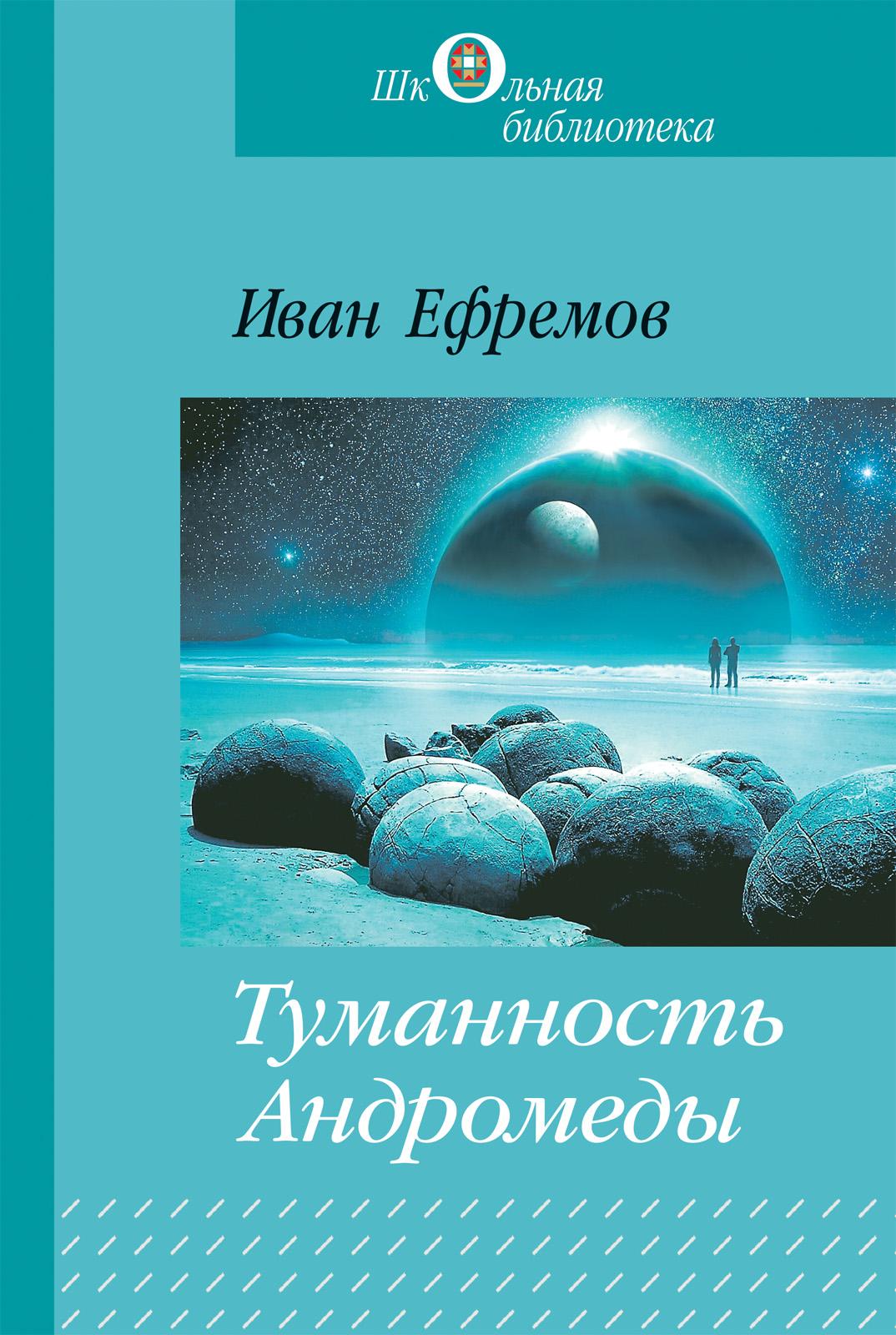 Туманность Андромеды
