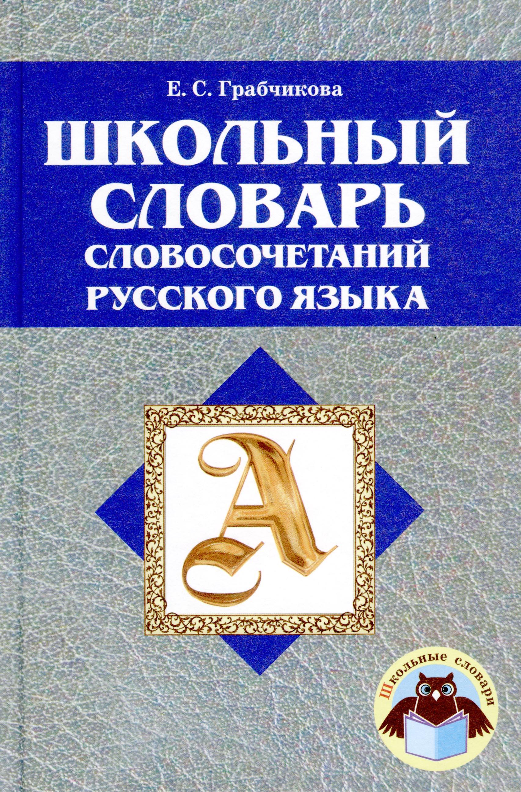 Школьный словарь словосочетаний русского языка
