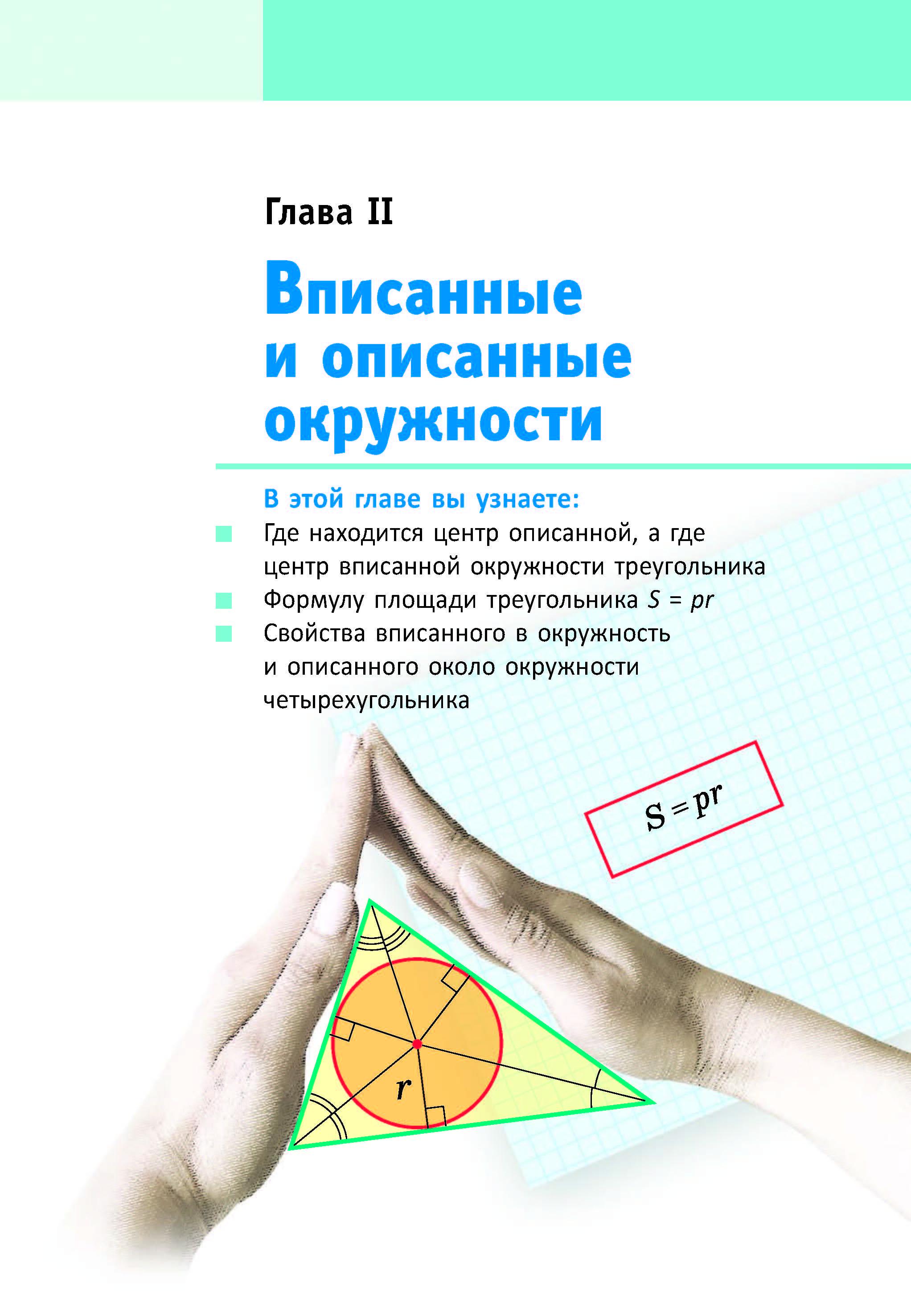 Геометрия, 9 класс