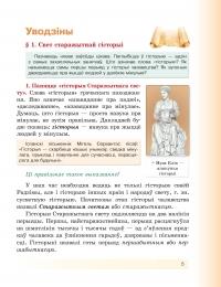 Гісторыя Старажытнага Свету, 5 клас. Частка 1
