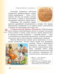 История Древнего мира, 5 класс. Часть 1