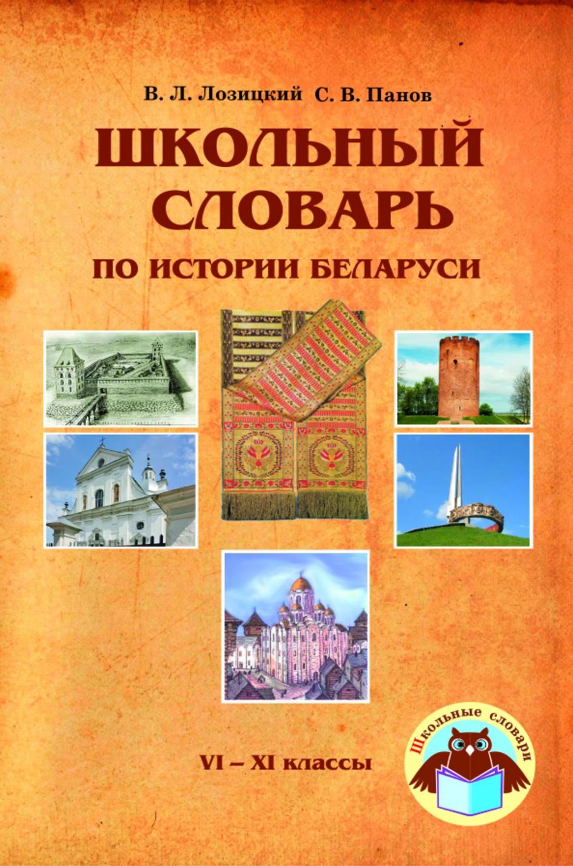 Школьный словарь по истории Беларуси, 6 - 11 классы