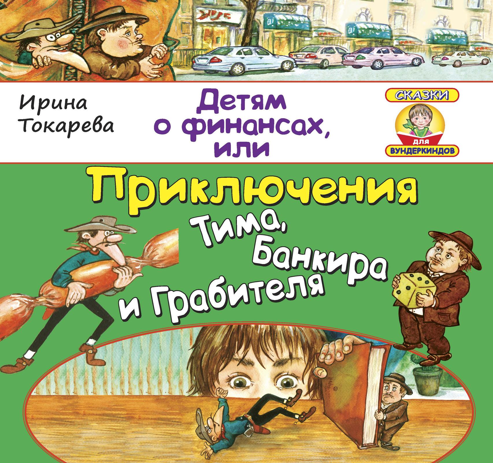Детям о финансах, или Приключения Тима, Банкира и Грабителя