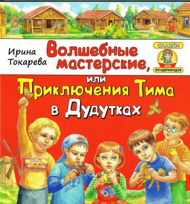 Волшебные мастерские, или Приключения Тима в Дудутках