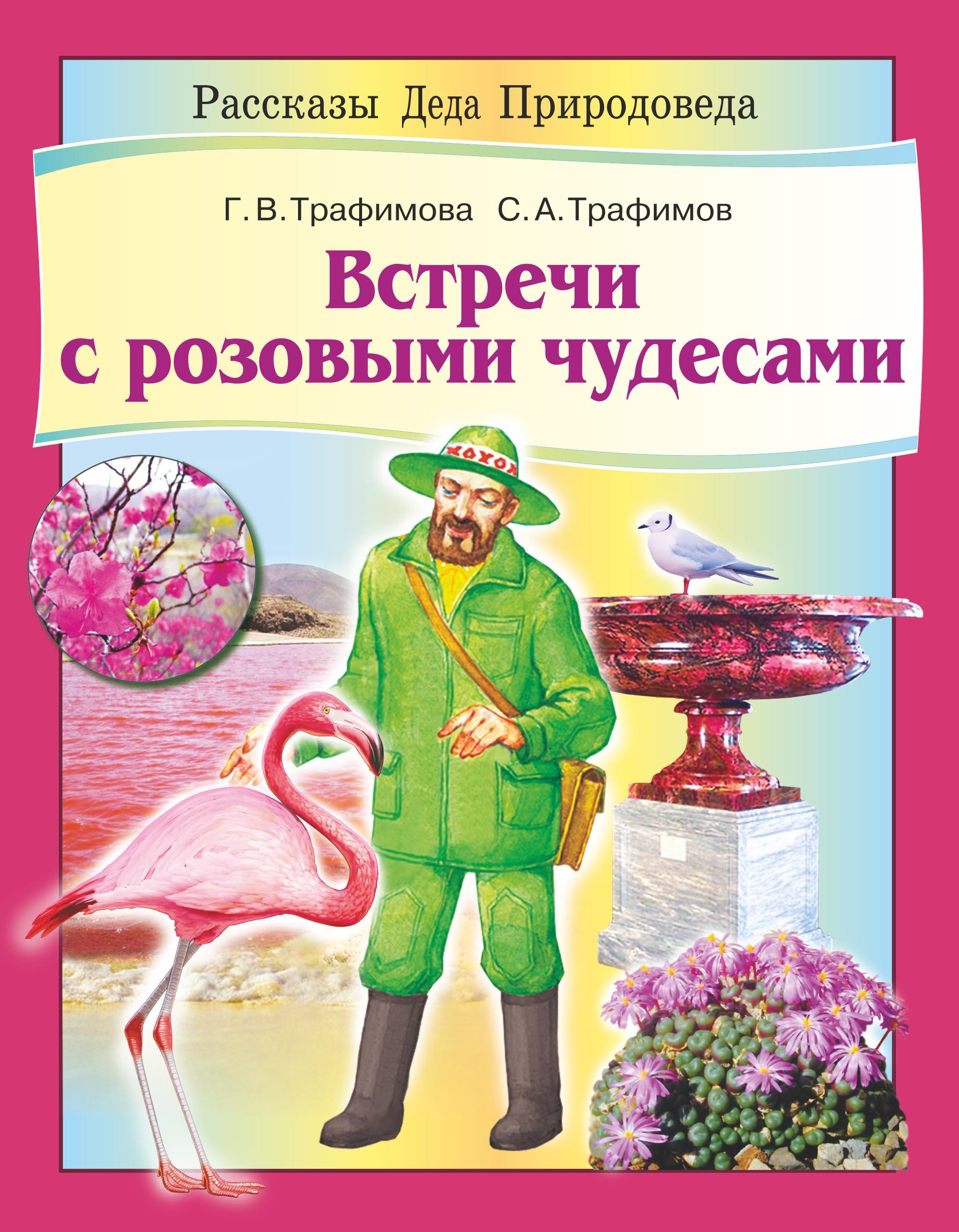 Встречи с розовыми чудесами