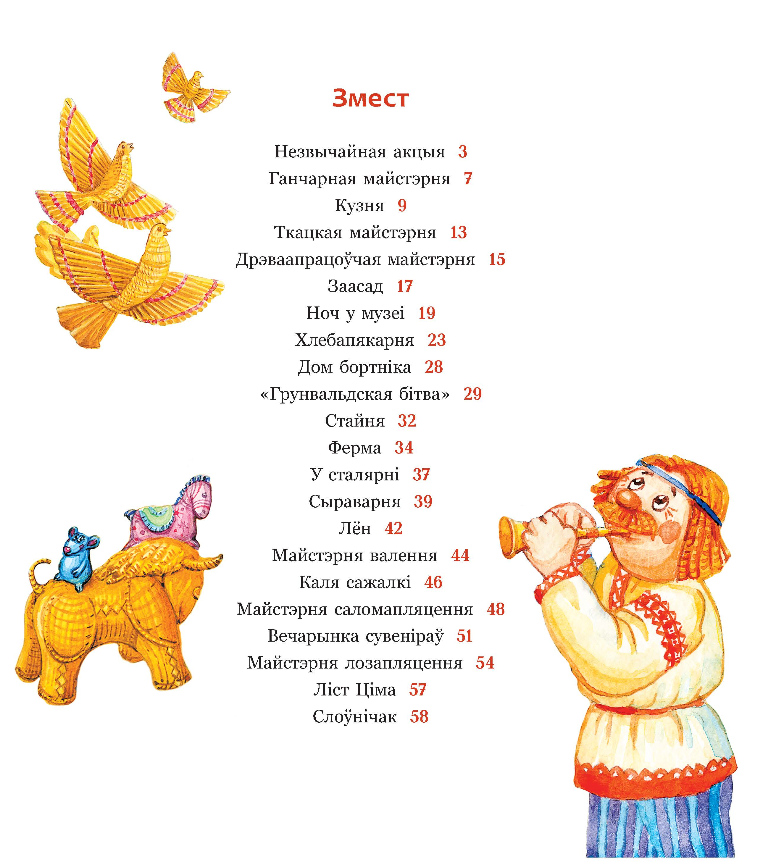 Чароўныя майстэрні, або Прыгоды Ціма ў Дудутках