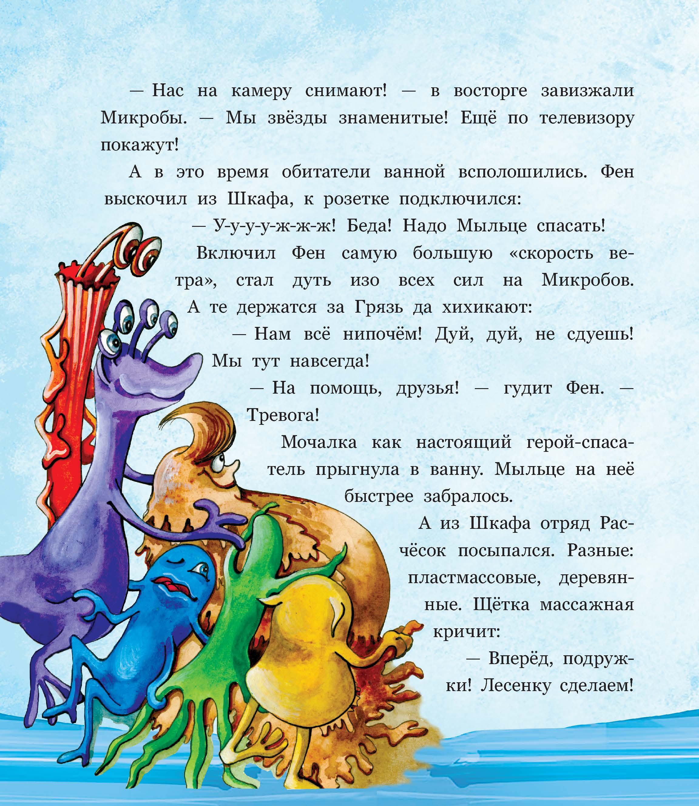 Приключения Мыла и его друзей