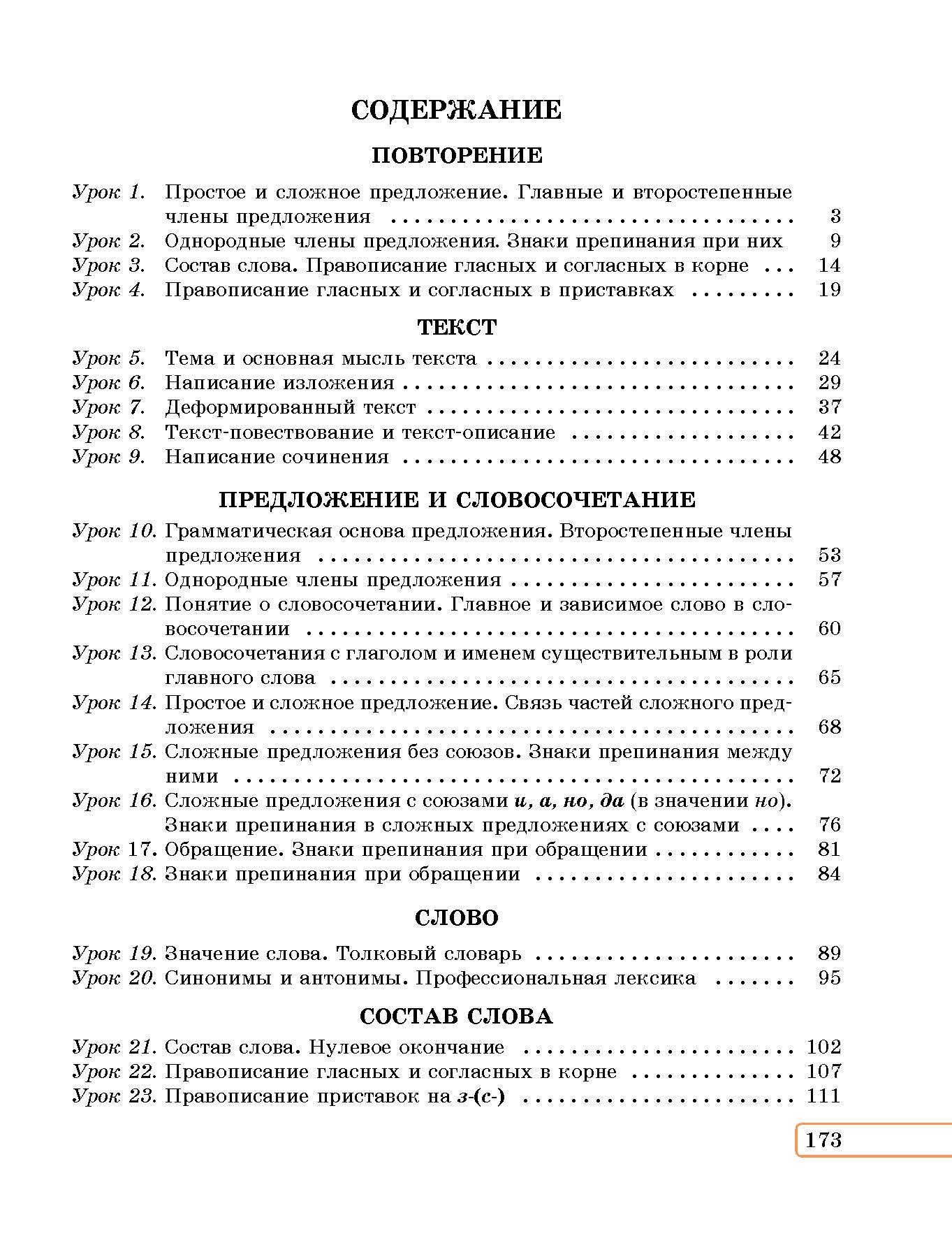 Русский язык, 10 класс