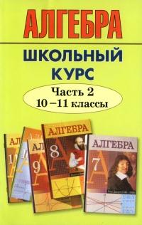 Алгебра. Школьный курс. В 2 частях, Ч. 2, 10 - 11 классы