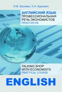 Английский язык. Профессиональная речь экономистов. Практикум