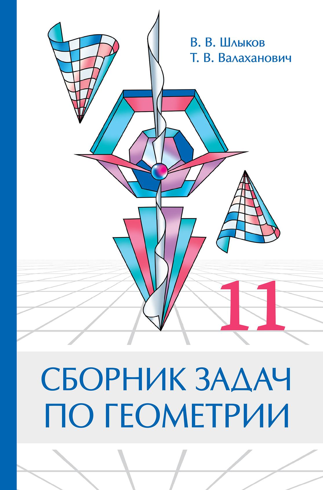 Сборник задач по геометрии, 11 класс