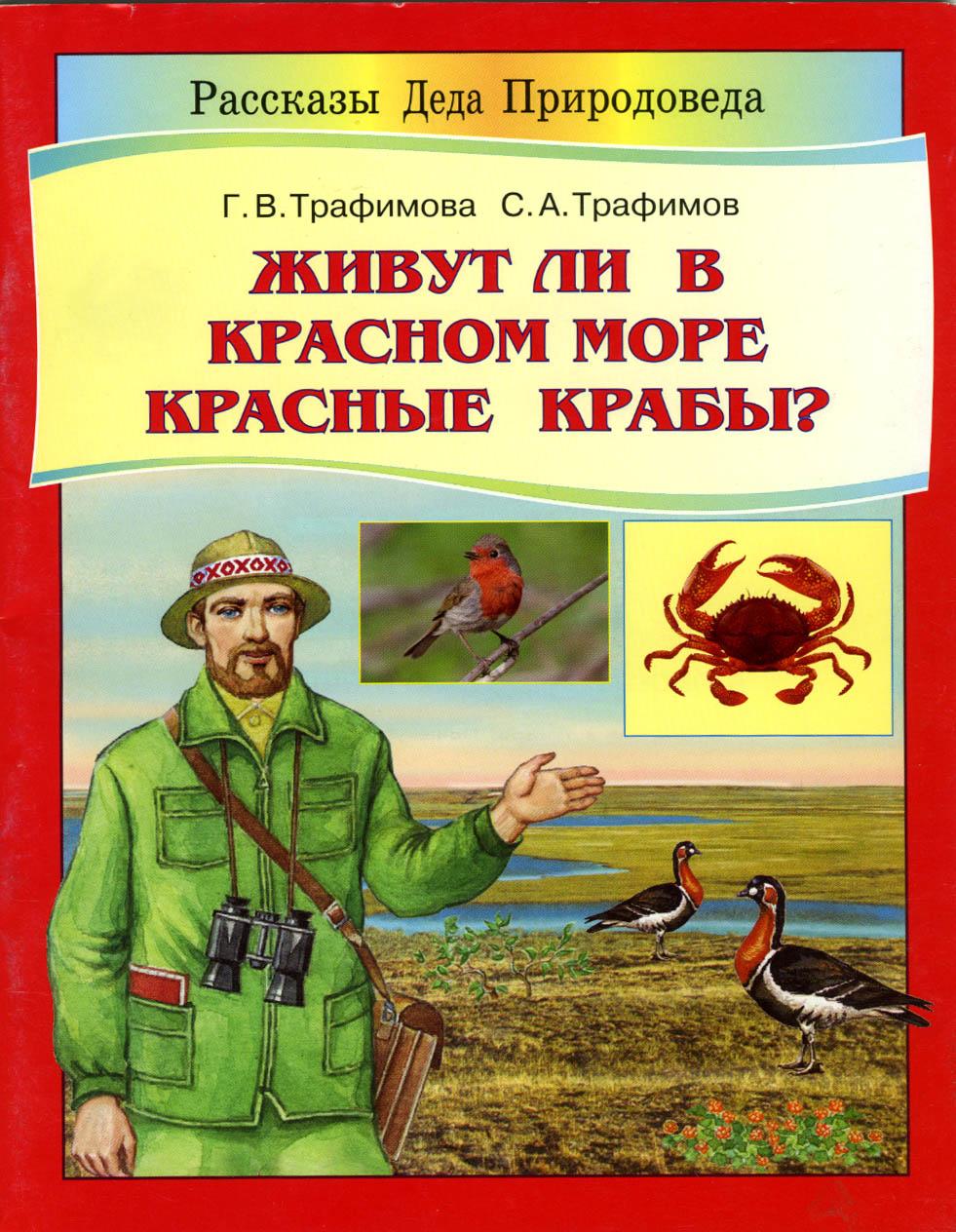 Живут ли в Красном море красные крабы?