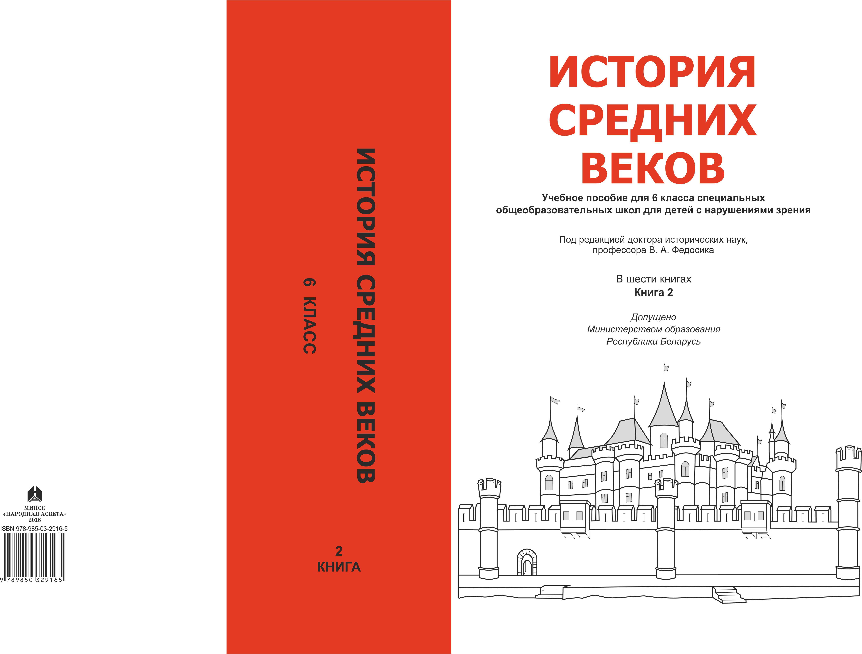 История Средних веков. Книга 2