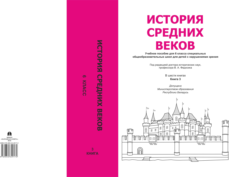 История Средних веков. Книга 3