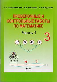 Проверочные и контрольные работы по математике, 3 класс. Часть 1