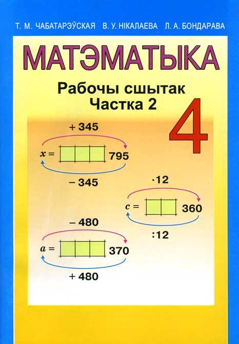 Матэматыка, 4 кл. Рабочы сшытак № 2