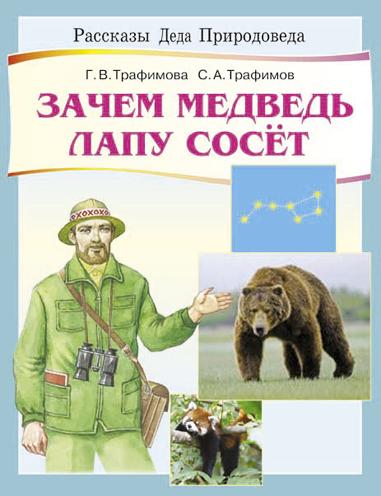 Зачем медведь лапу сосёт