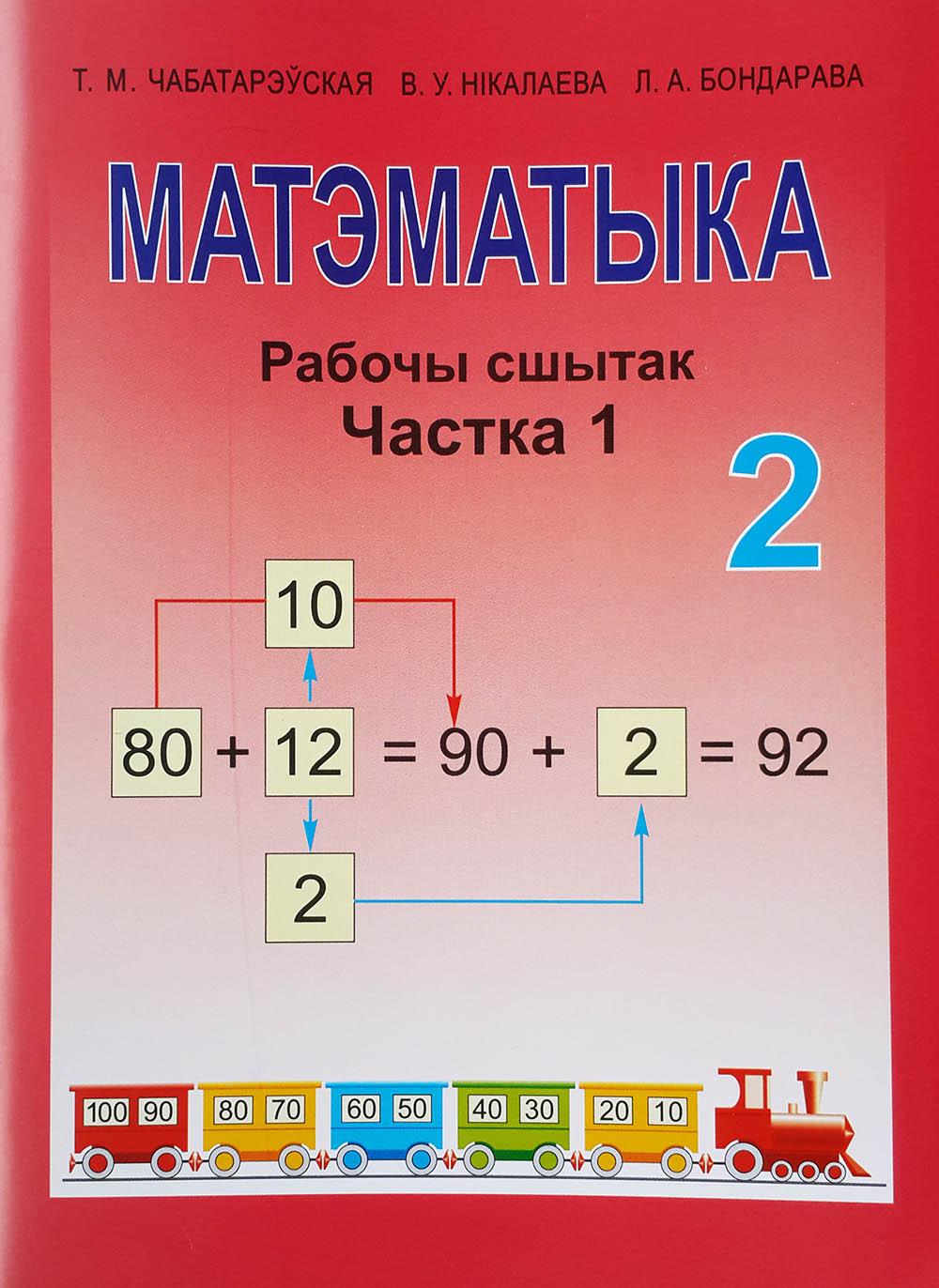 Матэматыка, 2 кл. Рабочы сшытак № 1