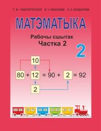 Матэматыка, 2 кл. Рабочы сшытак № 2