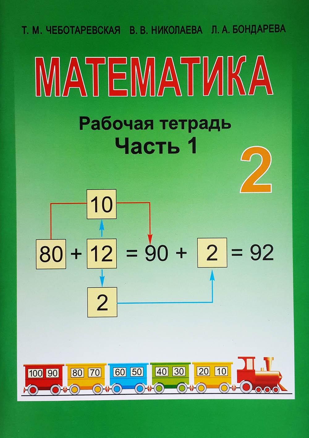 Математика, 2 кл. Рабочая тетрадь № 1