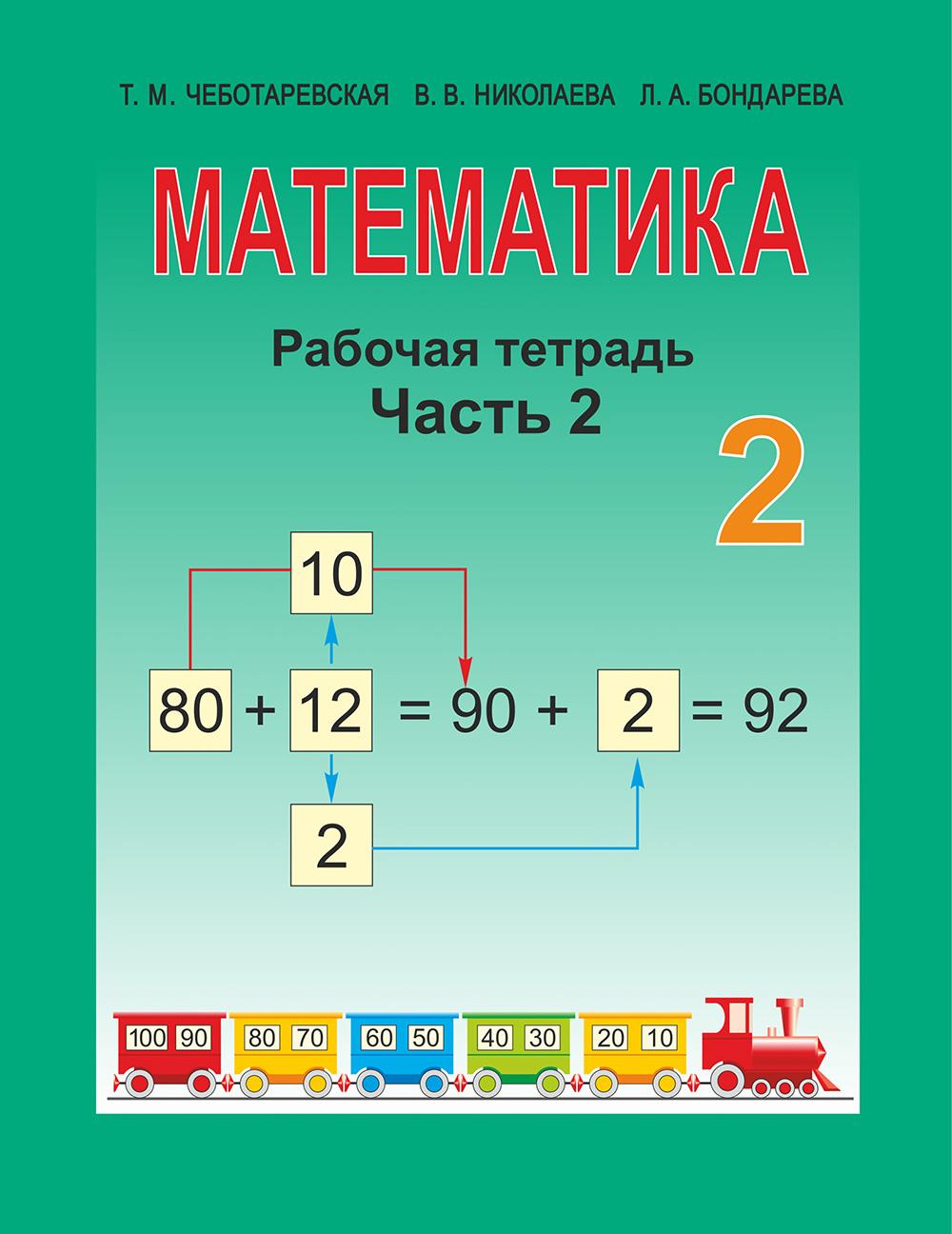 Математика, 2 кл. Рабочая тетрадь № 2