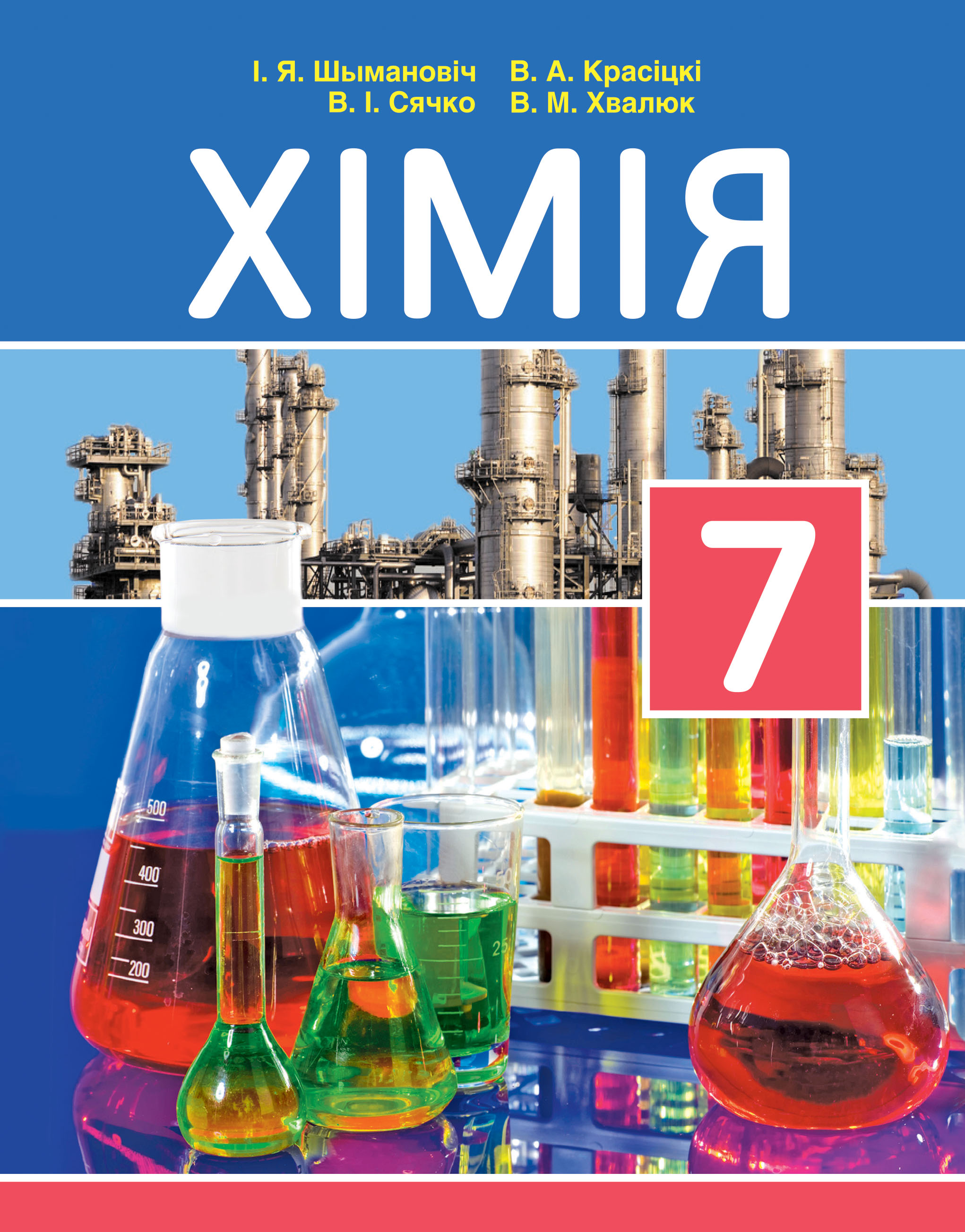 Хімія, 7 клас