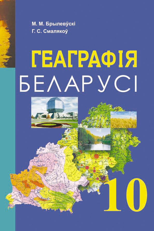 Геаграфія Беларусі, 10 клас