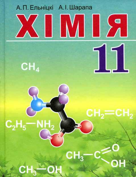 Хімія, 11 клас